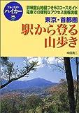 東京・首都圏 駅から登る山歩き (ブルーガイドハイカー)