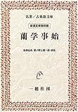 蘭学事始 (名著/古典籍文庫―岩波文庫復刻版)