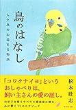 鳥のはなし~人と鳥の心温まる物語~