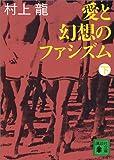 愛と幻想のファシズム〈下〉 (講談社文庫)