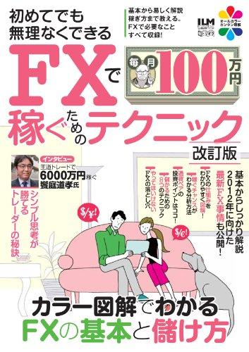 FXで毎月100万円稼ぐためのテクニック 改訂版 (超トリセツ)