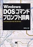 Windows DOS/�R�}���h�v�����v�g���T