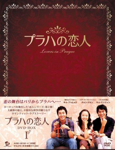 プラハの恋人 DVD BOX I
