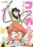 コミカル! (ジャンプコミックス)