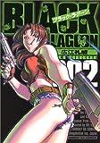 ブラック・ラグーン 2 (サンデーGXコミックス)