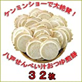 八戸せんべい汁専用煎餅「鍋っ子せんべい」(8枚入×4袋)32枚