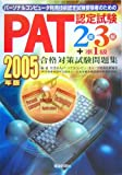 PAT認定試験合格対策試験問題集 2級・3級+準1級〈2005年版〉