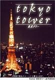 東京タワー 通常版
