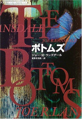 ボトムズ (ハヤカワ・ミステリ文庫)