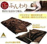 【上質素材で朝まであったか保温】ファイテン 星のやすらぎ ふんわり掛け布団&毛布敷きパッド セット