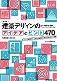 サムネイル:book『新装版 建築デザインのアイデアとヒント470』