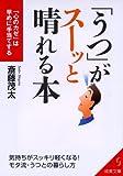 斎藤茂太 「うつ」がスーッと晴れる本―「心のカゼ」は早めに手当てする (成美文庫)