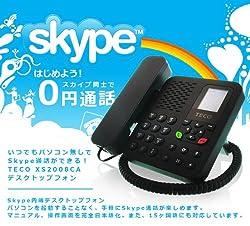 数量限定モデル スカイプ電話機 TECO XS2008CA-BK Skype Phone 国内サポート(電話機本体)対応