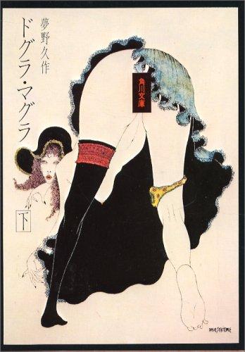 ドグラ・マグラ (下) (角川文庫)