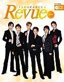 TAKARAZUKA REVUE 2008(DVD付) (タカラヅカMOOK)