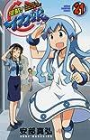 侵略! イカ娘(21)(少年チャンピオン・コミックス)