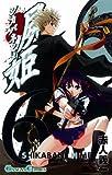 屍姫 6 (6) (ガンガンコミックス)