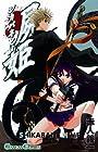 屍姫 第6巻