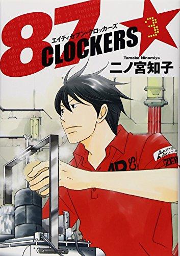 87CLOCKERS 3 (ヤングジャンプコミックス)