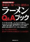 開業法・味づくり・経営のラーメンQ&Aブック—有名店主が答える (旭屋出版MOOK)