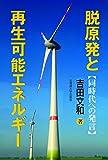 脱原発と再生可能エネルギー