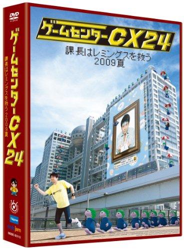 ゲームセンターCX 24 ~課長はレミングスを救う 2009夏~ [DVD] / 有野晋哉(よゐこ) (出演)