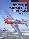 第二次大戦のソ連航空隊エース 1939‐1945 (オスプレイ・ミリタリー・シリーズ―世界の戦闘機エース)