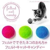 フェルトキャットキャンディ またたびの香り付 フェルトボールの猫のおもちゃ 3.5cm x 3個入り