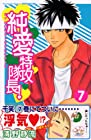 純愛特攻隊長! 第7巻 2007年06月13日発売