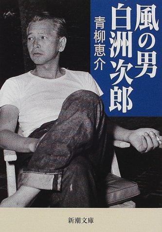 風の男 白洲次郎 (新潮文庫)