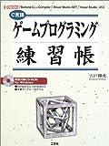 ゲームプログラミング練習帳―「Borland C++ Compiler」「Visual Studio.NET」「Visual Studio」対応 (I・O BOOKS)