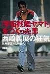 「宇宙戦艦ヤマト」をつくった男 西崎義展の狂気