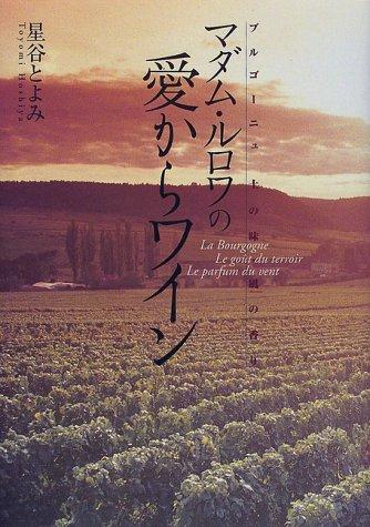マダム・ルロワの愛からワイン―ブルゴーニュ 土の味・風の香り