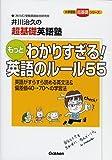 もっとわかりすぎる!英語のルール55―井川治久の超基礎英語塾 (大学受験超基礎シリーズ)