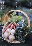 野菜できれいになる—野菜レシピ100おいしく食べて悩みを解決! (MARBLE BOOKS—daily made)