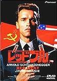 レッドブル [DVD]
