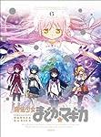 魔法少女まどか☆マギカ 6 【完全生産限定版】 [Blu-ray]