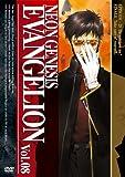 NEON GENESIS EVANGELION vol.08 [DVD]