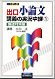 出口小論文講義の実況中継―大学入試 (1)