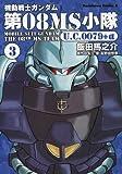 機動戦士ガンダム 第08MS小隊 U.C.0079+α (3) (角川コミックス・エース 105-7)