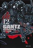 GANTZ 12 (集英社文庫 お 62-27)