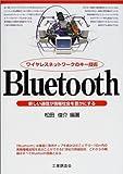 ワイヤレスネットワークのキー技術 Bluetooth?新しい通信が情報社会を豊かにする