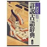 三省堂 詳説古語辞典