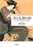 美と礼節の絆 日本における交際文化の政治的起源