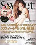 sweet (スウィート) 2011年 08月号 [雑誌]