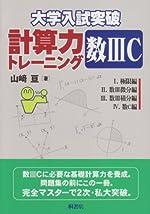 計算力トレーニング数3C―大学入試突破