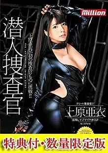 潜入捜査官 上原亜衣 サイン入りセクシーチェキ付き(数量限定) / million(ミリオン) [DVD]