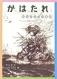 かはたれ―散在ガ池の河童猫 (福音館創作童話シリーズ)