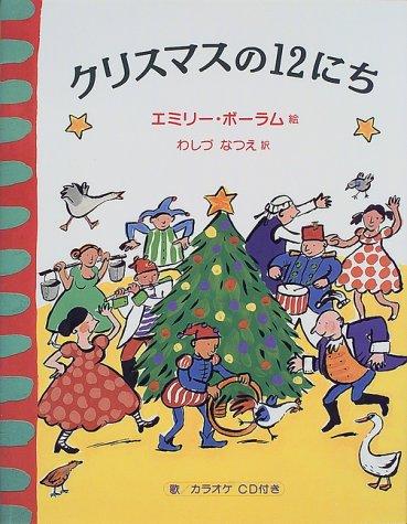クリスマスの12にち (世界傑作絵本シリーズ)