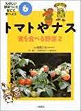 トマトやナス—実を食べる野菜〈2〉 (たのしい野菜づくり育てて食べよう)